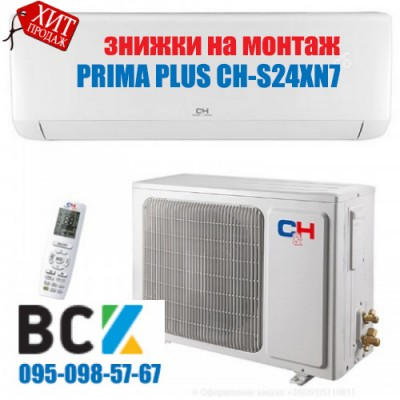 Кондиционер Cooper&Hunter PRIMA PLUS CH-S24XN7 скидки на монтаж и установку кондиционера в Киеве