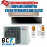 Кондиционер Cooper&Hunter SUPREME INVERTER CH-S12FTXAM2S (BL/GL/SL) скидки на монтаж и установку кондиционера в Киеве