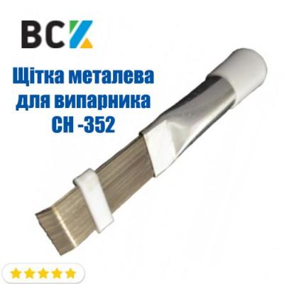 Щётка металлическая для испарителя CH-352