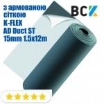 Рулон K-FLEX AD Duct ST 15mm 1.5x12m ізоляція каучукова листова самоклеючі рулони з армованою сіткою