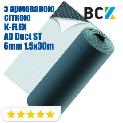 Рулон K-FLEX AD Duct ST 6mm 1.5x30m изоляция каучуковая листовая самоклеющиеся рулоны с армированой сеткой