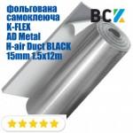 Рулон K-FLEX AD Metal H-air Duct BLACK 15mm 1.5x12m изоляция каучуковая листовая фольгированая самоклеющаяся