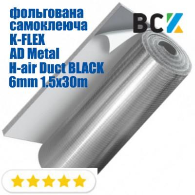 Рулон K-FLEX AD Metal H-air Duct BLACK 6mm 1.5x30m изоляция каучуковая листовая фольгированая самоклеющаяся
