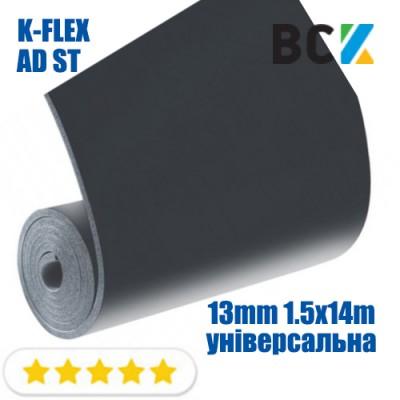 Рулон K-FLEX AD ST 13mm 1.5x14m изоляция каучуковая листовая самоклеющиеся рулоны универсальная