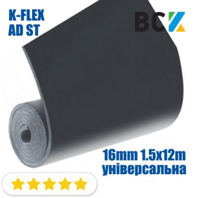 Рулон K-FLEX AD ST 16mm 1.5x12m изоляция каучуковая листовая самоклеющиеся рулоны универсальная