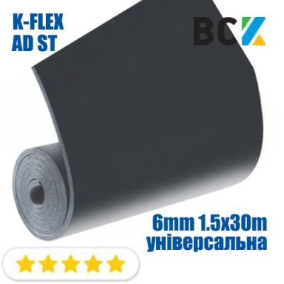 Рулон K-FLEX AD ST 6mm 1.5x30m изоляция каучуковая листовая самоклеющиеся рулоны универсальная