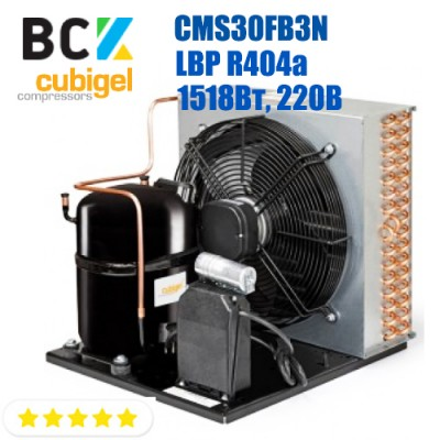 Агрегат холодильный низкотемпературный LBP R404a CUBIGEL CMS30FB3N 1518Вт 220В