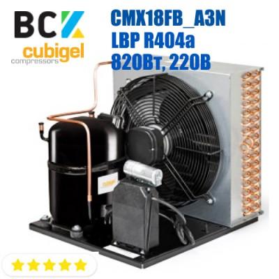 Агрегат холодильный низкотемпературный LBP R404a CUBIGEL CMX18FB_A3N 820Вт 220В