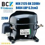 Компресор герметичний низькотемпературний Embraco Aspera NEК 2125 GK 339Вт R404a LBP 6.2см3 CSIR для холодильних агрегатів 220В
