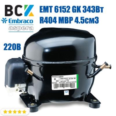 Компрессор герметичный среднетемпературный Embraco Aspera EMT 6152 GK 343Вт R404 MBP 4.5см3 CSIR для холодильных агрегатов 220В
