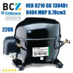 Компресор герметичний середньотемпературний Embraco Aspera NEK 6210 GK 1304Вт R404a MBP 8.78см3 CSIR для холодильних агрегатів 220В