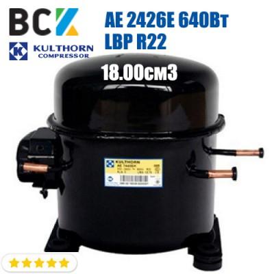 Компрессор герметичный низкотемпературный LBP R22 Kulthorn Kirby AE 2426E 640Вт 18.00см3 для холодильных агрегатов 220В аналог embraco Т2155E
