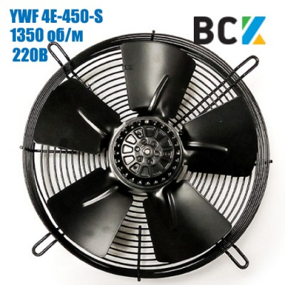 Вентилятор осевой YWF 4E-450-S на всасывание 220В 1350 об/мин 450мм