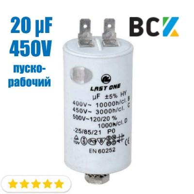Конденсатор пуско-рабочий электрический цилиндрический 20 мкф 450V CBB60 40x70 mm пластиковый