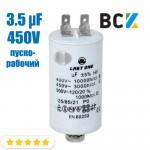 Конденсатор пуско-рабочий электрический цилиндрический 3.5 мкф 450V CBB60 30x57 mm пластиковый