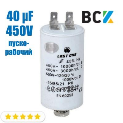 Конденсатор пуско-рабочий электрический цилиндрический 40 мкф 450V CBB60 45х95 mm пластиковый