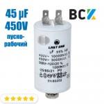 Конденсатор пуско-рабочий электрический цилиндрический 45 мкф 450V CBB60 50х92 mm пластиковый