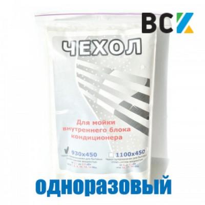 Чехол для мойки кондиционера 930x450 универсальная чистка внутренних блоков одноразовый полиэтилен