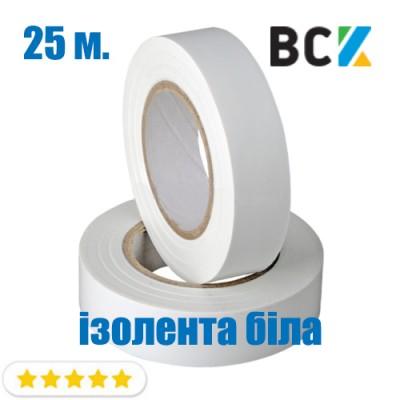 Изолента ПВХ 18мм 25мм белая универсальная с хорошей липкостью