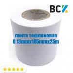 Стрічка обмотувальні тефлонова 100мм 25м обмотка 0.13mmx105mmx25m аналог Benda Vinil біла для ізоляції труб при монтажі кондиціонерів
