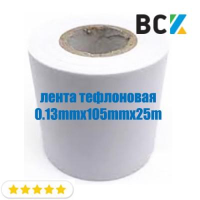 Лента обмоточная тефлоновая 100мм 25м обмотка 0.13mmx105mmx25m аналог Benda Vinil  белая для изоляции труб при монтаже кондиционеров