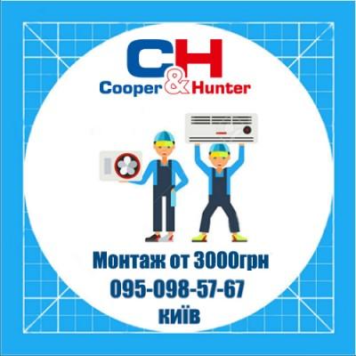 Продажа и монтаж кондиционеров 16000 - 22000 BTU C&H / GREE / MITSUBISHI / HAIER / TCL / LG