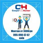 Продажа монтаж установка обслуживание кондиционера 24 - 27 Btu Cooper Hunter Cooper&Hunter C&H купер хантер