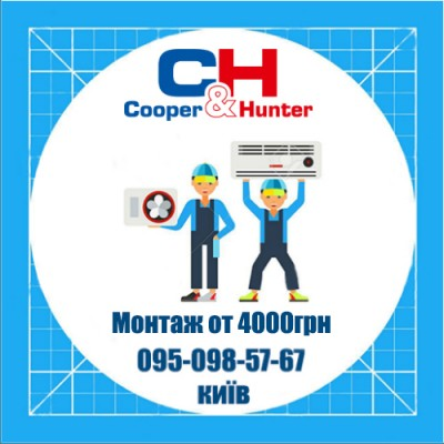 Продажа монтаж установка обслуживание кондиционера 28 - 30 Btu Cooper Hunter Cooper&Hunter C&H купер хантер
