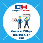 Продажа монтаж установка обслуживание кондиционера 36 - 40 Btu Cooper Hunter Cooper&Hunter C&H купер хантер