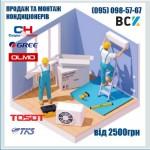 Установка монтаж кондиционера и сплит-систем 7 - 9 Подбор Продажа кондиционеров с установкой