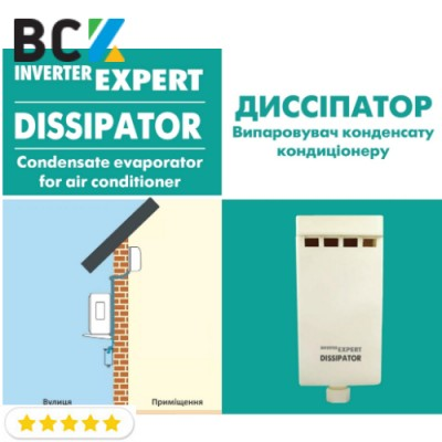 Диссипатор электрический испаритель конденсата кондиционера Inverter Expert Dissipator Hisense Аргентина под монтаж кондиционера