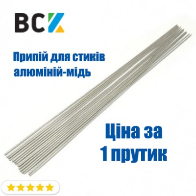 Припой для стыков алюминий-медь 2x250mm C00143875, 488000143875 (цена за 1шт)