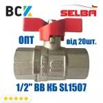 Кран кульовий SELBA 1/2 ВВ КБ SL1507 прямий метелик Німеччина опт ціна від 20шт