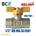 Кран кульовий SELBA 1/2 ВВ ЖБ SL1507 прямий метелик Німеччина ціна від 1шт