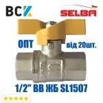 Кран кульовий SELBA 1/2 ВВ ЖБ SL1507 прямий метелик Німеччина опт ціна від 20шт
