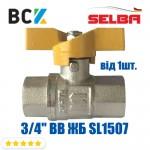 Кран кульовий SELBA 3/4 ВВ ЖБ SL1507 прямий метелик Німеччина ціна від 1шт