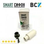 Сифон SMART для кондиціонера 200 л/хв вертикальної установки для відводу конденсату пластиковий смарт-сифон пр-во Україна