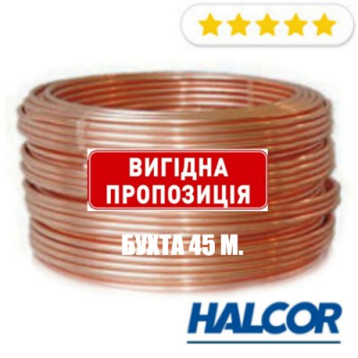 """Труба медная 1/4"""" 6.35x0.76 Halcor Греция от бухты 45м"""