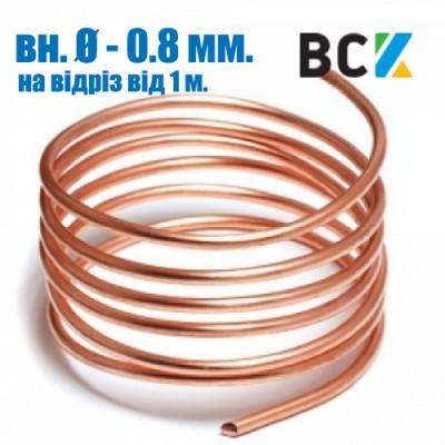 Труба медная капиллярная внутренний диаметр 0.8мм (на отрез от 1м.) капиллярка для холодильных систем