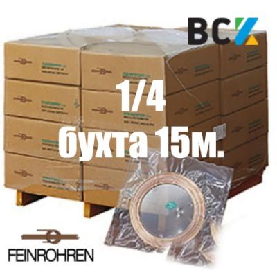 "Труба медная мягкая 1/4"" Feinrohren 6,35/0,70 мм. бухта 15м. 44bar Італия отгрузка бухтами по 15м для кондиционеров"