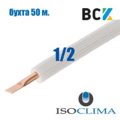 """Труба медная мягкая в армированной изоляции 1/2"""" ISOCLIMA 0.8 мм Италия от бухты 50 м. для монтажа кондиционеров"""