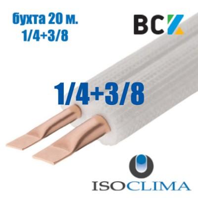 Труба медная мягкая спаренная в армированной изоляции 1/4' - 3/8' 6.35 мм - 9.52 мм 0.7 мм бухта 20 м ISOCLIMA Италия для монтажа кондиционеров