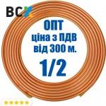 Труба медная 1/2 12.70x0.81 Halcor Греция цена от 300м для монтажа кондиционеров опт