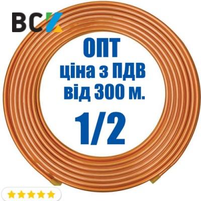 Труба медная 1/2 12.70x0.81 Halcor Греция цена от 135м для монтажа кондиционеров опт