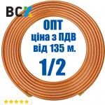 Труба медная 1/2 12.70x0.81 Halcor Греция бухта 45м цена от 135м для монтажа кондиционеров опт