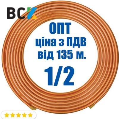 Труба медная 1/2 12.70x0.81 Halcor Греция бухта 15м цена от 135м для монтажа кондиционеров опт
