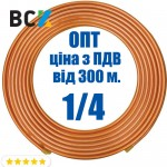 Труба медная 1/4 6.35x0.76 Halcor Греция цена от 300м для монтажа кондиционеров опт