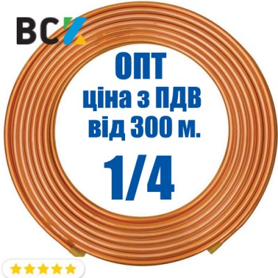 Труба медная 1/4 6.35x0.76 Halcor Греция цена от 135м для монтажа кондиционеров опт