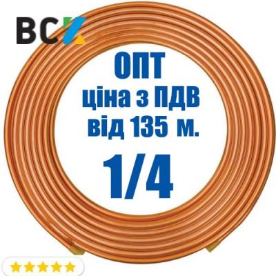 Труба медная 1/4 6.35x0.76 Halcor Греция бухта 15м цена от 135м для монтажа кондиционеров опт