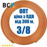 Труба медная 3/8 9.53x0.81 Halcor Греция цена от 135м для монтажа кондиционеров опт